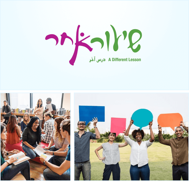 Promoting Equal Opportunities in the Educational System: The SHIUR ACHER Project